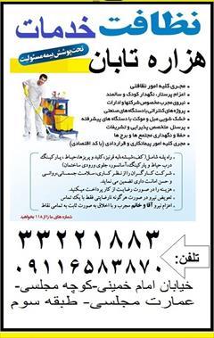 services home-services home-services شرکت خدماتی و نظافتی رشت   هزاره تابان