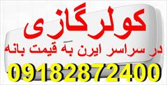 buy-sell home-kitchen heating-cooling کولرگازی به قیمت بانه درسراسر ایران