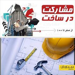 services investment investment مشارکت در ساخت