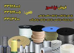 industry textile-loom textile-loom نخ نسوز - فروش انواع نخ نسوز و نخ پکینگ
