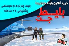 tour-travel tickets tickets خرید آنلاین بلیط هواپیما