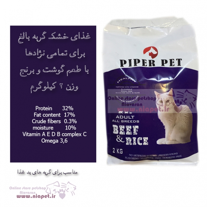 فروش اینترنتی غذای خشک سگ و گربه بالغ نژاد کوچک مناسب تمامیه نژادها با طعم گوشت و برنج سفارش فقط از طریق سایت www.niapet.irو اینستاگرام instagram.com/ industry livestock-fish-poultry livestock-fish-poultry