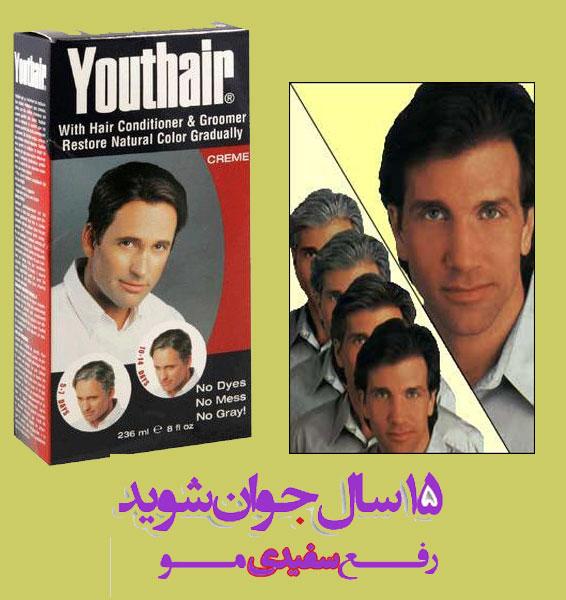 <br/>با کرم موی آمریکایی یوت هیر در کمتر از 2 ماه موهای خود را به رنگ طبیعی خود باز گردانید.این کرم محصول کشور آمریکا میباشد و مصرف تدریجی آن موهای سفید  buy-sell personal health-beauty