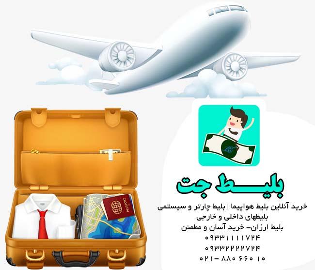 فروش بلیط چارتر هواپیما<br/>فروش بلیط سیستمی هواپیما<br/>بلیط چارتر ارزان<br/>بلیط سیستمی تخفیف دار<br/>اپلیکیشن خرید بلیط هواپیما<br/>ترانسفر رایگان تا فرودگاه<br/>پشتیبانی  tour-travel tickets tickets