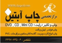 تولید اورجینال(orginal) انواع مینی&#172;سی&#172;دی  mini cd، دی &#172;وی&#172; دی&#172; پنج DVD5 ، سی&#172;دی CD به روش استمپری stamper<br/> (DATA&amp; V industry packaging-printing-advertising packaging-printing-advertising