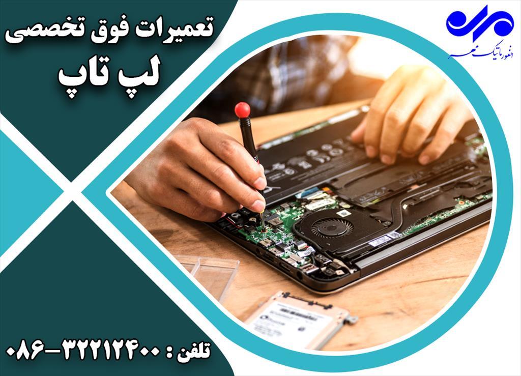 انفورماتیک مهر به عنوان مجهزترین مرکز تعمیرات فوق تخصصی لپ تاپ در استان مرکزی در زمینه تعمیرات انواع برندهای نوت بوک ، آمادگی خود را جهت ارائه خدمات ب services hardware-network hardware-network