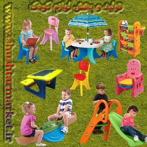 فروش انواع لوازم کودک<br/><br/>فروش فقط عمده<br/><br/>تولید و پخش انواع لوازم کودک شامل<br/>میزوصندلی کودک <br/>میز و صندلی با دوام وانیا میتوان لحظات شادی را د رفضای سبز داخ buy-sell home-kitchen table-chairs