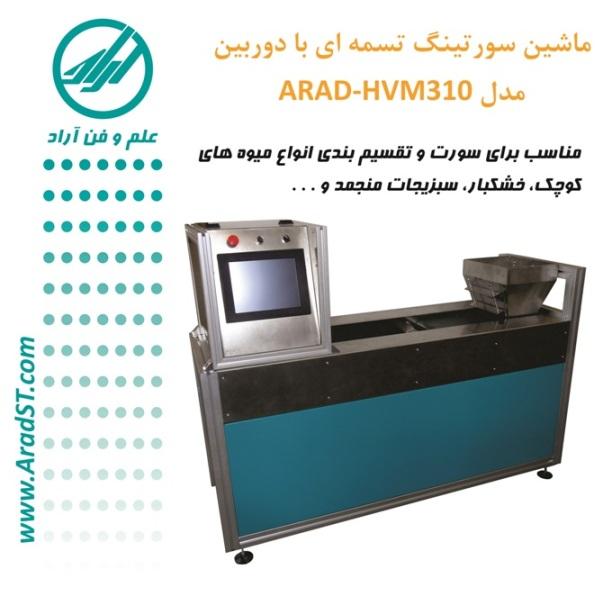 ماشین سورتینگ تسمه ای با دوربین<br/>مدل ARAD-HVM310<br/><br/>مناسب برای سورت و تقسیم بندی انواع میوه های کوچک، خشکبار، سبزیجات منجمد و . . .<br/><br/><br/>شرکت مهندسی علم و  industry machinary machinary