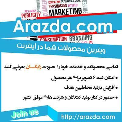 آرازدا وب سایت تبلیغاتی  B2B برای اولین بار در ایران ...<br/><br/>www.arazda.com<br/><br/>آرازدا یک وب سایت تبلیغاتی از نوع B2B میباشد که با دیگر سایت های تبلیغاتی کم services internet internet