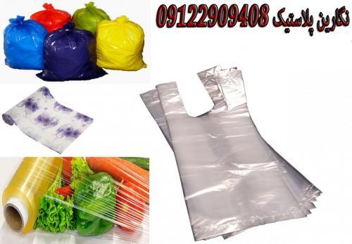 نگارین پلاستیک<br/><br/>تولید کننده انواع نایلون و نایلکس چاپی و ساده<br/><br/>دسته رکابی ؛ دسته موزی ؛ دسته بندی و دسته تقویت<br/><br/>انواع سفره های یکبار مصرف نایلونی و  industry packaging-printing-advertising packaging-printing-advertising