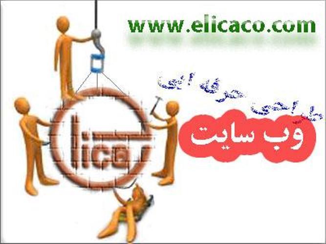برای کسب اطلاعات بیشتر به وب سایت رسمی ما مراجعه فرمائید www.elicaco.com<br/><br/>آدرس : ارومیه ، خ باکری ، روبروی درمانگاه کوثر ، مجتمع یاس1 ، واحد 12- شرک services internet internet
