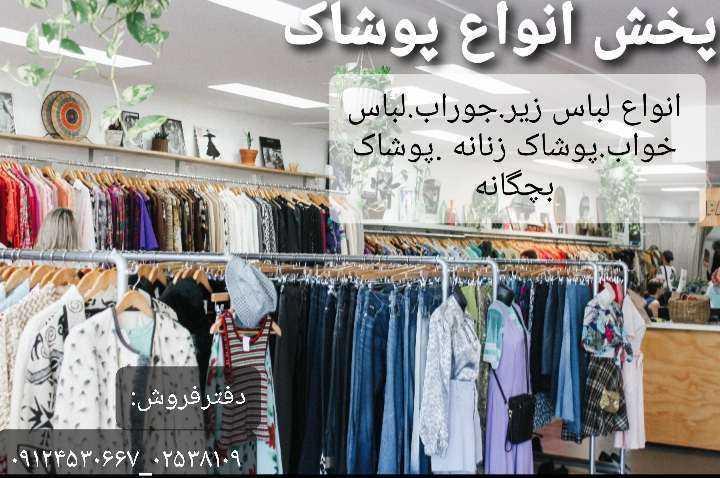 پخش عمده لباس زیر<br/>(سوتین/شورت/لباس خواب/هارنس/مایو/عینک شنا/انواع پوشاک و...)<br/><br/>انواع ساپورت های چاپی<br/><br/>*تنوع بالا<br/>*قیمت های استثنایی<br/>*کیفیت های عالی<br/><br/>ب buy-sell personal clothing
