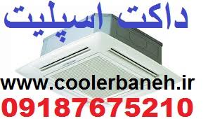 داکت اسپلیت<br/><br/>داکت اسپلیت<br/>ارزانترین قیمت کولرگازی داکت اسپلیت کانالی<br/>در توان های مختلف اینورتردار<br/>ضمانت نامه معتبر<br/>بسیار کم مصرف با پرتاب باد بالا<br/>بهتر buy-sell home-kitchen heating-cooling