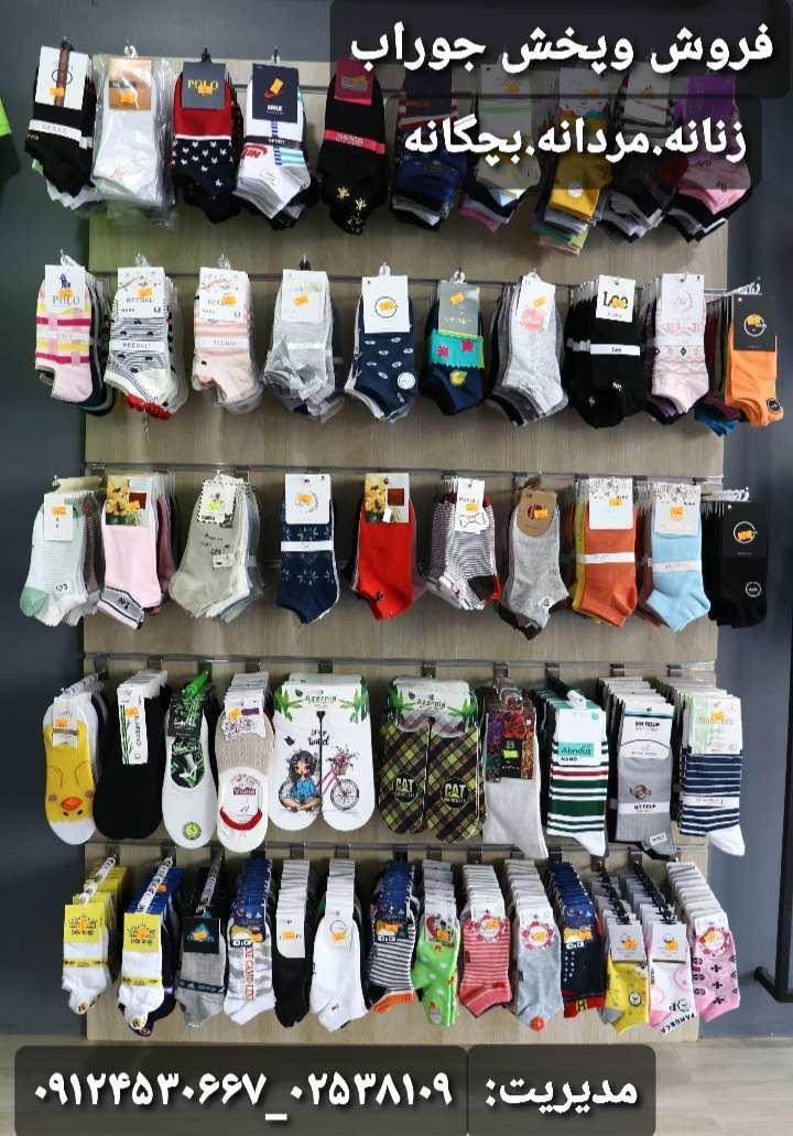 پخش عمده انواع جوراب های <br/><br/>زنانه/مردانه/بچگانه<br/><br/>خرید نکنید!کافیه قیمت ها رو مقایسه کنید.<br/><br/>فروش به صورت عمده//ارسال به سراسر کشور در کمترین زمان ممکن<br/><br/> buy-sell personal clothing