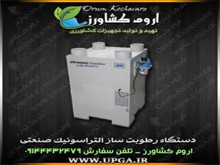 <br/>رطوبت ساز التراسونیک 4800<br/><br/>شماره های تماس برای ثبت سفارش:09144432479-09198843096<br/><br/>چهار خروجي ،لوله پليكا 11 سانت<br/><br/>*- مصرف آب 15 ليتر در ساعت.<br/><br/>*- مصر industry agriculture agriculture