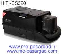 چاپگر کارت PVC هایتی   HITI-CS320<br/><br/>مشخصات فنی<br/> <br/>تکنولوژی چاپ مستقیم<br/>چاپ دو رو همزمان<br/>سرعت چاپ دو رو رنگی کمتر از یک دقیقه<br/>سرعت چاپ با ریبون مشک digital-appliances pc-laptop-accessories other-pc-laptop-accessories