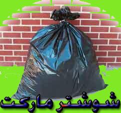 فروش عمده کیسه زباله در اندازه های مختلف <br/>شرکت گوهر ممتاز تولید کننده کیسه های مخصوص زباله در ادازه های مختلف و در رنگهای مشکی و زرد و سبز <br/>اندازه <br/> services business business