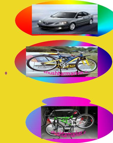 دوچرخه بند ایرانی<br/><br/>جزییات محصول:<br/><br/>ساخت ایران با کیفیت تایوان<br/>یک سال گارانتی<br/>قابل نصب روی همه خودروها :مانند 206، رنو ،سمند،405، پراید و غیره<br/>ظر buy-sell entertainment-sports travel