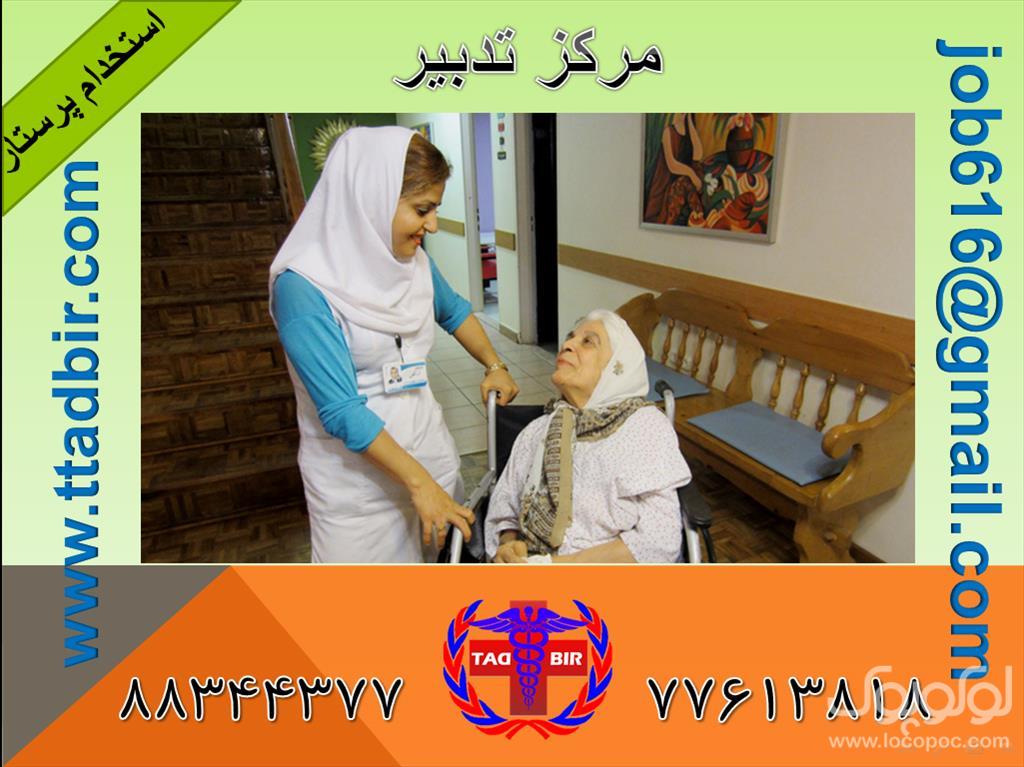 به تعداد 500 نفر پرسنل خانم جهت مراقبت و نگهداري از سالمند , بيمار , كودك  در تهران فوری فوری  نیازمندیم.<br/><br/><br/>استخدام مراقبت ازسالمند  &quot; استخدام نگ services home-services home-services