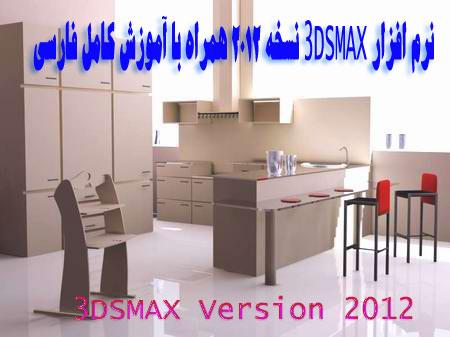 نرم افزار 3DSMAX نسخه 2012 همراه با آموزش کامل فارسی + vray2012 و آموزش بصورت فیلم<br/><br/>برترین قابلیتی که نسخه کنونی به همراه دارد آموزش کامل فارسی نرم ا digital-appliances software software