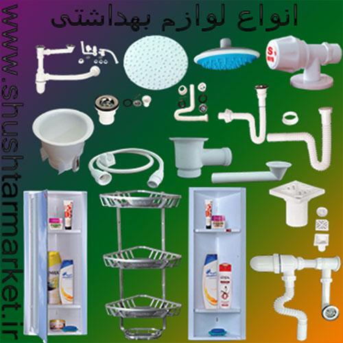 فروش انواع لوازم بهداشتی ساختمانی<br/><br/>فروش فقط عمده<br/><br/>ارسال از مشهد به تمام نقاط کشور<br/>و صادرات به کشور عراق<br/>والصادرات إلى العراق<br/>شركة Seydos تنتج أواني ال buy-sell home-kitchen home-tools