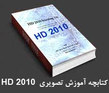 آموزش نرم افزار hd 2010<br/><br/>کتابچه آموزش تصویری نرم افزار hd 2010 به همراه یک صفحه ضمیمه ( آموزش نحوه بستن سخت افزار تابلو روان )<br/>ارسال به سراسر کشور (از digital-appliances Audio-video-player Audio-video-player
