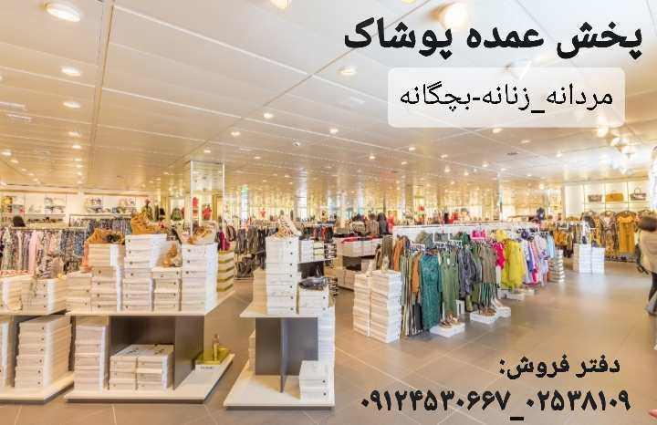 فروش وپخش عمده پوشاک ولباس زیر های زنانه <br/><br/>انواع مانتو/تیشرت/شومیز/لگ/شلوار/لباس زیر های زنانه/لباس زیر های مردانه<br/><br/>با یک بار خرید مشتری همیشگی ما میش buy-sell personal clothing