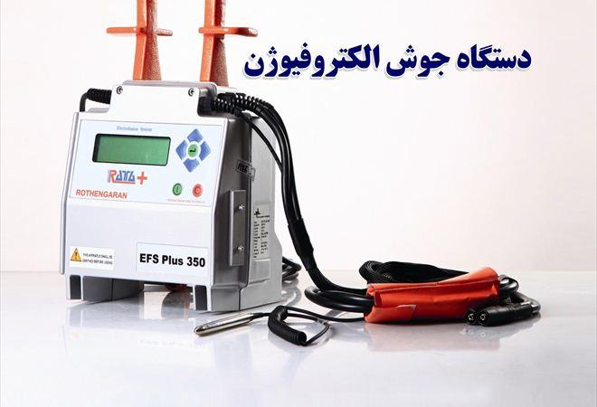 دستگاه جوش الکتروفیوژن روتنگران پارسه برای جوش لوله های پلی اتیلن انتقال آب گاز نفت وفاضلاب شهری وصنعتی با استفاده از اتصالات الکتروفیوژن مورد استفاده industry water-wastewater water-wastewater