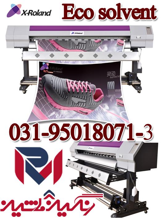 شركت رنگینه ماشین وارد كننده دستگاههاي چاپ اکو سالونت<br/>دستگاه اکوسالونت مجهز به هد اپسون  DX7 ژاپن<br/>پیشرفته ترین هد اپسون ژاپن با کیفیت 1440 دی پی آی<br/> ع services printing-advertising printing-advertising