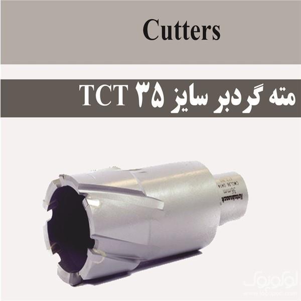انواع مته های فرز توخالی گردبر HSS معمولی ، کبالت و الماسه TCT مته فرز سر الماسه TCT گردبر توخالی <br/>مخصوص فلزات سخت از قطر 12 تا 100 میلیمتر بدون محدود industry tools-hardware tools-hardware