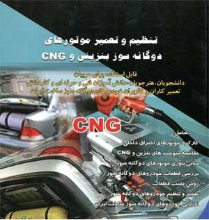 فروش دستگاه دیاگ CNG خودرو های گاز سوز به همراه 2 روز آموزش سیستم های انژکتوری گازسوز<br/><br/>پکیج فروش ویژه:<br/> <br/>دستگاه دیاگ شامل سخت افزار و نرم افزار<br/> <br/><br/>موت motors automotive-services automotive-services