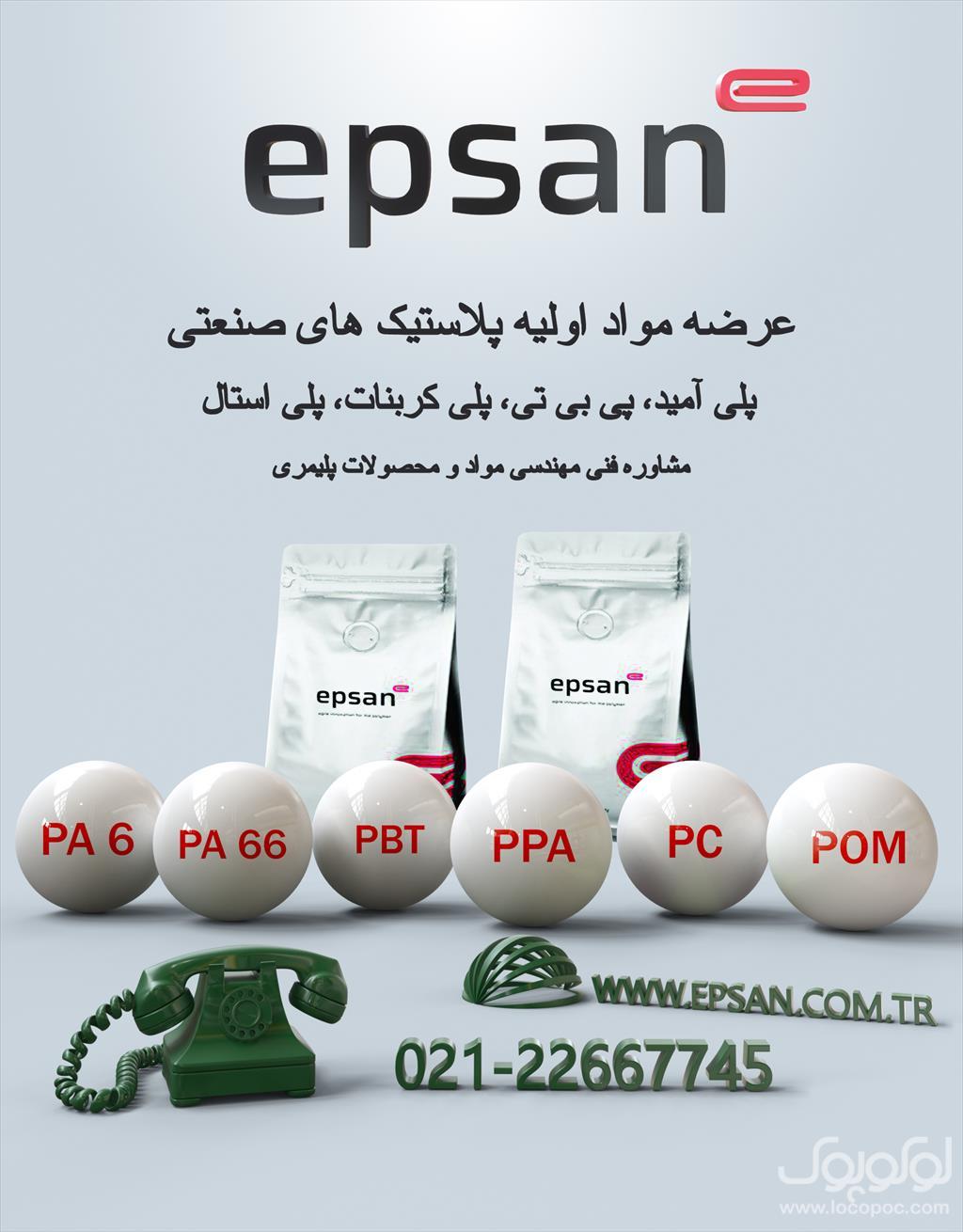 واردات و فروش کلیه مواد اولیه پلاستیک های صنعتی و مهندسی از جمله:<br/><br/>پلی آمید- پلی استال- پلی کربنات - ASA - PBT - PPS <br/> <br/>پلی یورتان ( TPU ) - اکرولیک ( industry chemical chemical