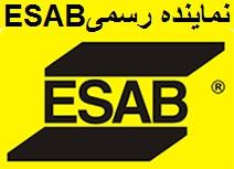 نماینده رسمی الکترود و سیم جوش های ایساب ESAB اصلی باتضمین کیفیت آماده ارائه عقد قرارداد و همکاری با صنایع کشور اعم از: کارخانجات سیمان , نفت , گاز ,  industry tools-hardware tools-hardware