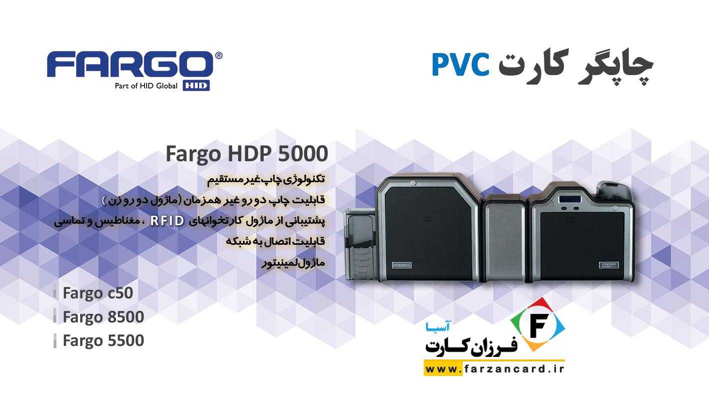 ریبون تمام رنگی پرینتر فارگو HDP5000 YMCK)<br/>فرزان کارت آسیا ارائه کننده معتبر ترین پرینتر های چاپ کارت PVC از جمله پرینتر چاپ کارت Fargo HDP5000 ،  فیل services printing-advertising printing-advertising