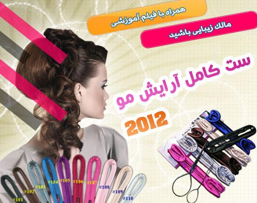 ست کامل آرایش مو 2012<br/><br/>بامدل موی زیبایتان از همه دلربایی کنید!!!<br/><br/>شما هم از مدل موهای خودتان خسته شده اید ؟!<br/><br/>موهای شما مدل و حالت ندارد ؟!<br/><br/> buy-sell personal health-beauty