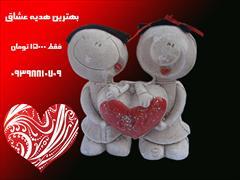 بهترین هدیه روز دوستی<br/>بهترین هدیه برای بهترین دوست شما <br/>دوست خود را با این هدیه خوشحال کنید <br/>فروش بصورت تکی و عمده <br/>09398810709 buy-sell personal other-personal
