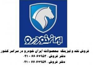 فروش نقدی فوری محصولات ایران خودرو در سراسر کشور<br/><br/>اولین ، بزرگترین و تنهـا , عاملیت مجازفروش در غرب , تحویل کمتر از 10 دقیقه . <br/>206 تیپ 2 و 3 و 5 , motors cars-trucks cars-trucks