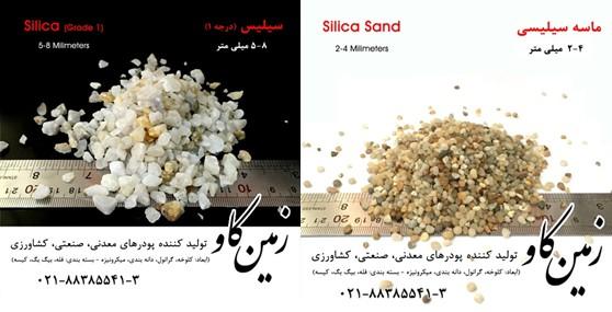 فروش سیلیس (Silica)<br/>سیلیس (Silica)<br/>سیلیس درجه 1: این نوع سیلیس دارای حداقل 96%=SiO2 است و در شیشه سازی، لعاب، صنایع شیمیایی، فروسیلیس، پشم شیشه، سیلیک industry mine mine
