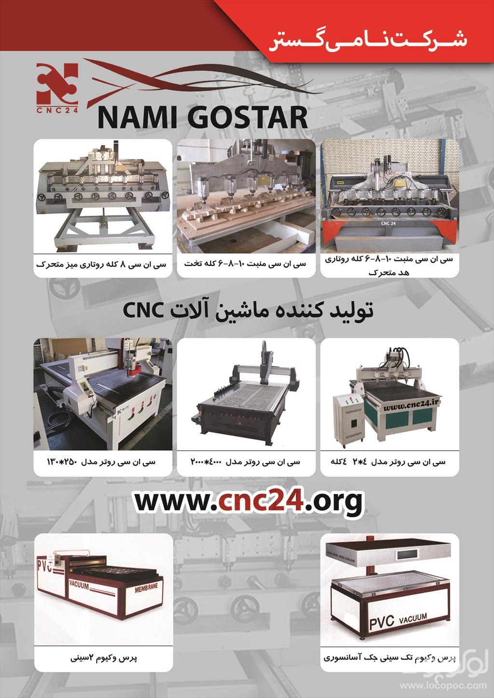 شرکت مهندسی بازرگانی cnc24<br/>شما میتوانید با کمترین هزینه و بدون اتلاف وقت به اطلاعات صدها دستگاه و ماشین آلات cnc نو و دست دوم در<br/>سراسر ایران دست یابید industry industrial-machinery industrial-machinery