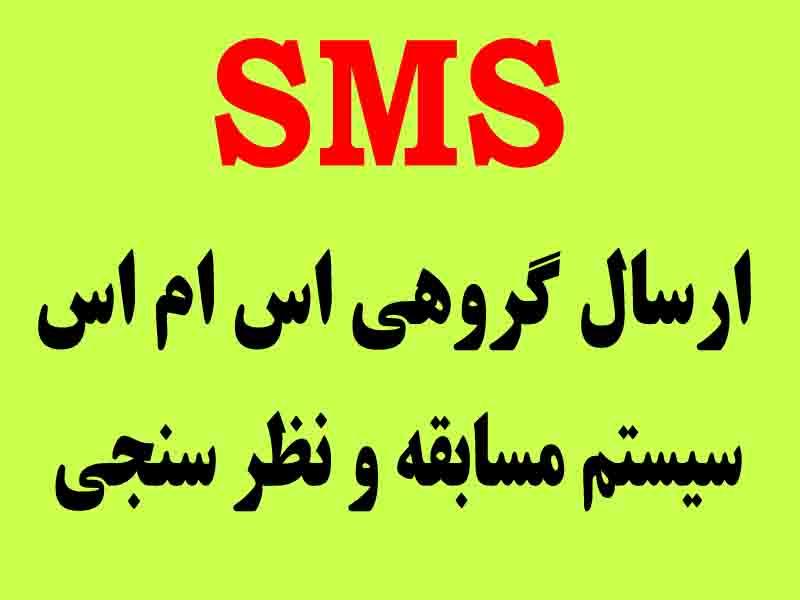 سیستم مدیریت ارسال اس ام اس <br/><br/><br/>سیستم ارسال اس ام اس به دو صورت امکان پذیر است ارسال با سیم کارت و ارسال از اینترنت