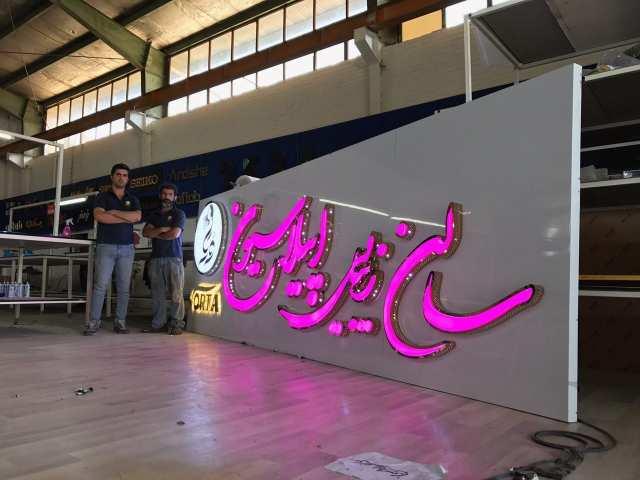 تابلوسازی اندیشه آفتاب<br/>بزرگترین و مجهزترین مجموعه تابلوسازی در ایران (تابلوسازی تابلو سازی تابلوساز تابلوسازي )<br/>هنر تابلوسازی گروه تبلیغاتی  اندیشه آف services printing-advertising printing-advertising
