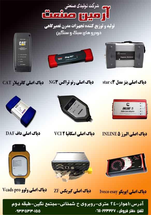 multi diag m100 حرفه ای ترین دستگاه دیاگ<br/>مولتی دیاگ آرمین صنعت<br/><br/>این دستگاه دارای ۸ گیگابایت حافظه داخلی برای ذخیره اطلاعات خودرو و برنامه ها ، آموزش ه motors automotive-services automotive-services