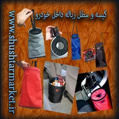 فروش عمده کیسه  و سطل زباله داخل خودرو<br/><br/>فروش فقط کلی<br/><br/>کیسه زباله دائمی خودرو قابل شستشو و در دو جنس شمعی و سوزنی . برای استفاده در خودروهای سبک و سنگی motors auto-parts auto-parts
