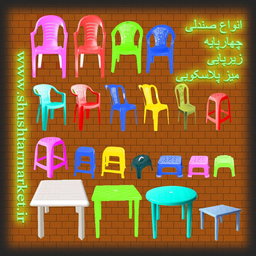 انواع میز و صندلی و چهارپایه پلاستیک<br/><br/>فروش فقط عمده<br/><br/>انواع میز و صندلی و چهارپایه و زیرپایی شامل<br/><br/>میز 4 گوش<br/>میز گرد پلاملامین در رنگهای مختلف<br/>میز کودک buy-sell home-kitchen home-tools