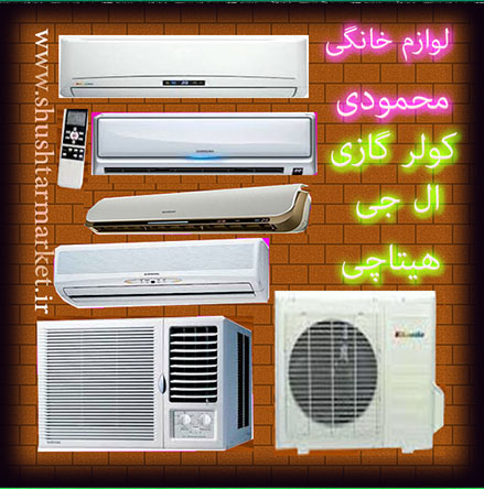 فروش انواع کولر گازی دوتیکه شامل<br/><br/>کولرگازی ال جی<br/><br/>کولر گازی اجنرال<br/>کولر گازی جنرال<br/>کولر گازی هیتاچی<br/><br/>کولر گازی سامسونگ<br/><br/><br/>با ناظرترین قیمت<br/><br/>::::::::::: buy-sell home-kitchen heating-cooling
