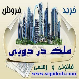 •جهت خرید ملک در دوبی، فروش ملک در دبی  فقط کافیست که با یک اس ام اس به سامانه پیامک در ایران، ما را از مورد خود مطلع کنید تا با شما تماس گرفته شود و real-estate apartments-for-sale apartments-for-sale