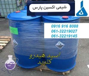 بازرگانی شیمی اکسین پارس<br/><br/>هیدروکلریدریک اسید یک محلول شفاف، بیرنگ و بسیار تند بو از هیدروژن کلرید در آب است. یک اسید معدنی بسیار خورنده و یک اسید قوی industry other-industries other-industries