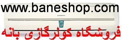 فروش انواع کولرگازی اسپیلت  کم مصرف و اینورتر در توان های مختلف در فروشگاه انلاین بانه شاپ www.baneshop.com<br/> کولرگازی اجنرال12000   سرد وگرم   OGENERA buy-sell home-kitchen heating-cooling