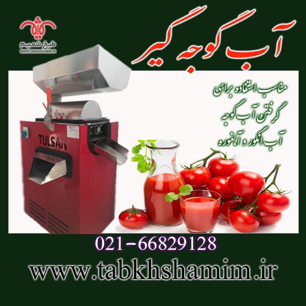 دستگاه آب گوجه گیر، دستگاهی مناسب برای گرفتن آب گوجه با سرعت و به سهولت، مناسب برای آب گیری گوجه در حجم بالا جهت تولیدی های رب گوجه، و تولیدی های سس گ buy-sell home-kitchen kitchen-appliances
