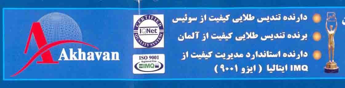 فروش انواع سینک اخوان در طرح و اندازه های مختلف <br/>شما می توانید برای پذیرش سفارش با شماره های 22534744 و یا 22534744 واقع در تهران با ما تماس بگیرید <br/> services construction construction